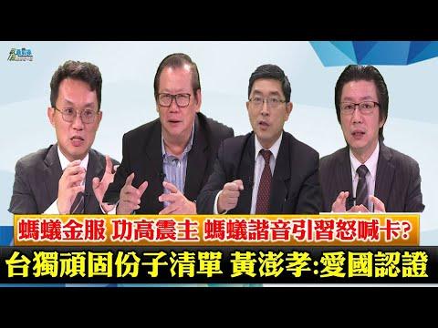 《政經最前線-無碼看中國》201129 EP100台獨頑固份子清單 嚴厲制裁終身究責 中共想嚇誰?