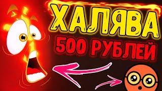 ХАЛЯВА 500 рублей! КАК ПОЛУЧИТЬ ХАЛЯВУ 500 рублей? ХАЛЯВА В ИНТЕРНЕТЕ! РОЗЫГРЫШ ДЕНЕГ ОНЛАЙН!