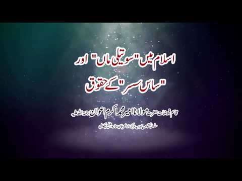 Watch Sotaily maan aur Saas Sussar YouTube Video