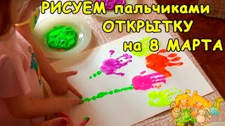 ☟РИСУЕМ ПАЛЬЧИКАМИ✿Детская ОТКРЫТКА НА 8 МАРТА СВОИМИ РУКАМИ №2✿Finger painting for children
