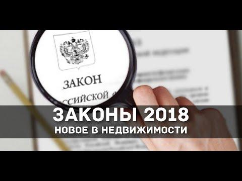 Новые законы о недвижимости: комментарии Вадима Шабалина