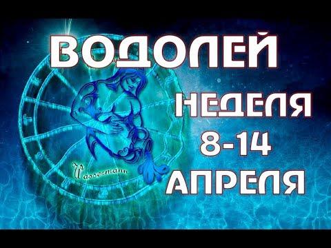 ВОДОЛЕЙ ПРОГНОЗ НА НЕДЕЛЮ С 8 по 14 АПРЕЛЯ - ТАРО ГОРОСКОП