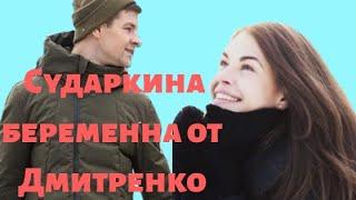 Дом2|Изменил ли Дмитренко Рапунцель? От кого беременна Сударкина