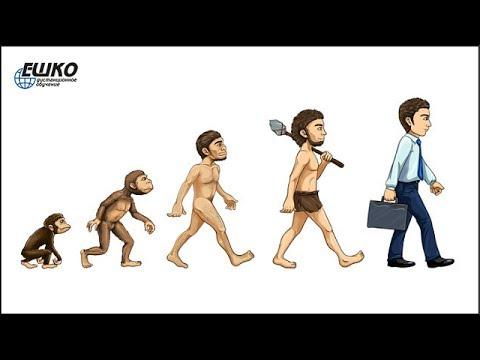 Практическая психология. Эволюционная психология. Далеко ли мы ушли от пещерных людей?