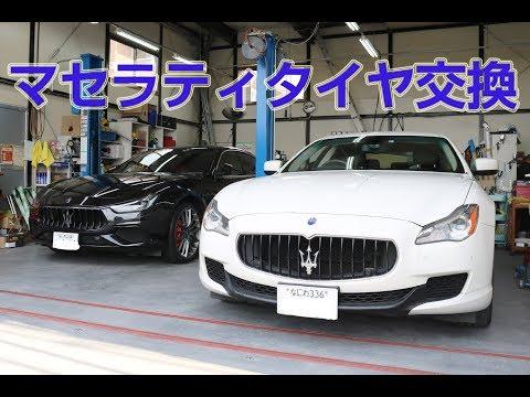 マセラティ タイヤ交換、純正公認タイヤの仕入れから取付まで可能です!