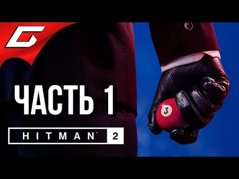 HITMAN 2 (2018) ➤ Прохождение #1 ➤ НАСТОЯЩИЙ АСАССИН