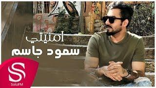 تحميل و مشاهدة أمنيتي - سعود جاسم ( حصرياً ) 2019 MP3