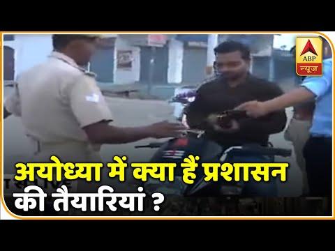 Ayodhya Verdict: SC का फैसला आज, अयोध्या में क्या हैं प्रशासन की तैयारियां ? Ground Report