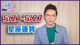 不在狀況內!5/21-5/27星座運勢【Yahoo TV 進擊的荷包】