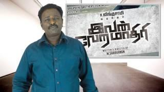 Ivan Vera Madhiri - Review | Vikram Prabhu | TamilTalkies
