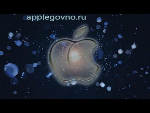 Apple Говно - applegovno.ru [Space 💎 Trailer] [HD/60FPS]