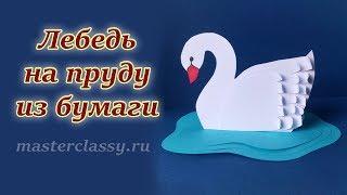 Kids paper craft tutorial: swan. Детские поделки из бумаги «Лебедь на пруду»: видео урок