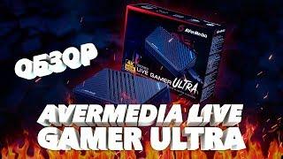 Avermedia Live Gamer ULTRA - Запись и стримы с консолей в 4К [ОБЗОР]