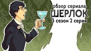 IKOTIKA - Шерлок. сезон 3 серия 2 (обзор сериала)