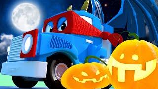ПУГАЮЩИЙ грузовик на Хэллоуин - Трансформер Карл в Автомобильный Город 🚚 ⍟ детский мультфильм