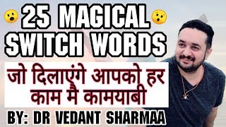 (25 Magical Fast Result) Master SWITCHWORDS to Get What You Want | Money