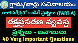 AP Grama/Ward Sachivalayam Model Question Paper-90 | General Science Important Questions
