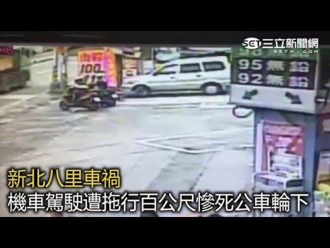 新北八里車禍 機車駕駛遭拖行百公尺慘死公車輪下