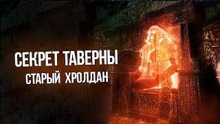 Skyrim Древний Призрак из Таверны