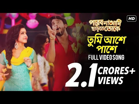 Download Tumi Aashe Paashe | পারবো না আমি ছাড়তে তোকে | Full Song | Bonny | Koushani | Raj Chakraborty | SVF HD Mp4 3GP Video and MP3