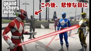 【GTA5】戦隊レンジャーが変態と戦う!ロボも登場!【宇宙戦隊キュウレンジャー】
