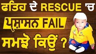 Exclusive : Fatehveer के Rescue में प्रशासन बुरी तरह Fail, समझें क्यों ?
