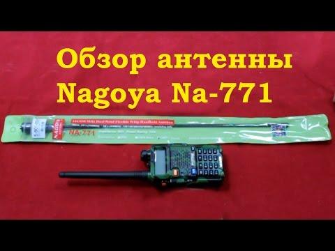 Обзор-тест антенны для портативных раций Nagoya Nа-771