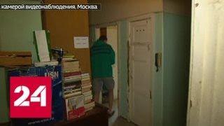 """Кто такие """"профессиональные соседи"""" и почему они ничего не боятся - Россия 24"""