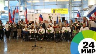 Героев Паралимпиады встретили в Москве гимном и цветами - МИР 24