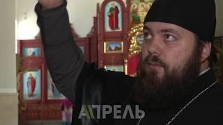 Реконструкция Свято-Воскресенского собора Бишкека \\ 19.06.2018 \\ Апрель ТВ