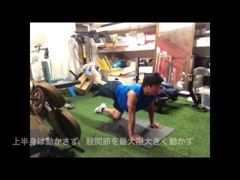 【爆発力UP】臀部と股関節を鍛えあげる!【4ポイントヒップハードリング】