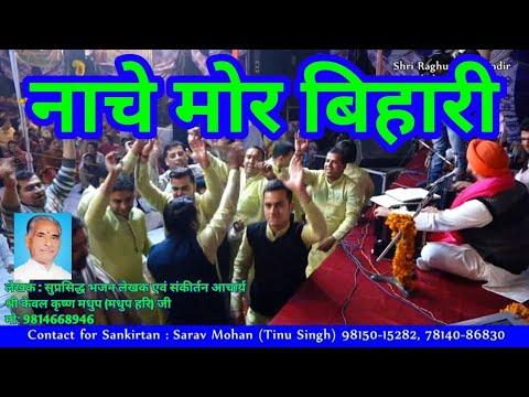 Sakhi Thumak Thumak Kar Naachey Mero Mor Bihari Re Tinu Singh Phagwara Radha Krishan Bhajan