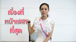 Introduction Video of Wassana Inchomngam Contestant Miss Thailand World 2018