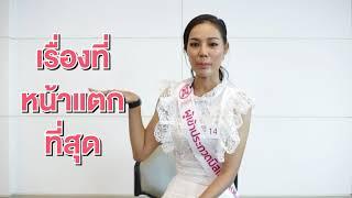 Introduction Video of Wassana Inchomngam Contestant Miss Thailand World 2018