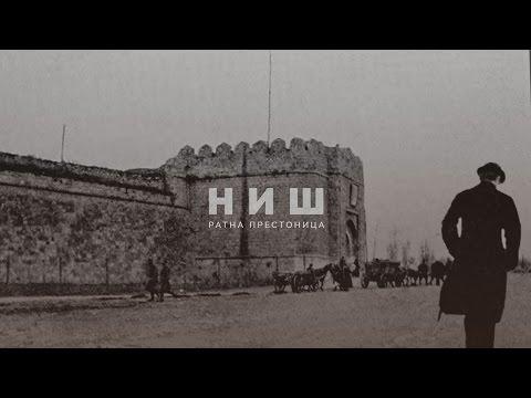Dokumentarac o Nišu u Velikom ratu na festivalu u Trebinju