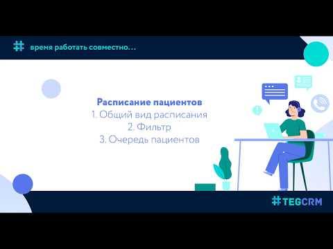 Видеообзор TegCRM