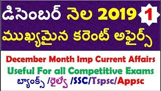 December Month 2019 Imp Current Affairs Part 1 In Telugu useful for all competitive exams