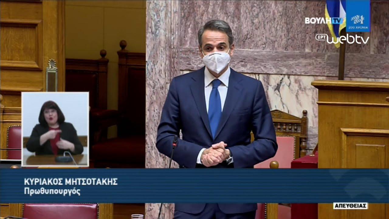 Τριτολογία Κυριάκου Μητσοτάκη στη Βουλή για την ποιότητα της Δημοκρατίας και του Δημοσίου Διαλόγου