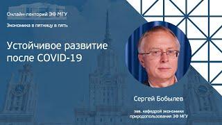 Цикл антикризисных лекций. Сергей Бобылев: «Устойчивое развитие после COVID-19»