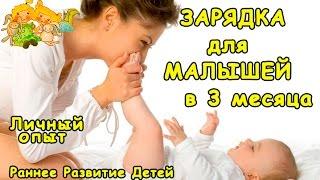 ☺ЗАРЯДКА ДЛЯ МАЛЫШЕЙ 3 месяца или ДЕТСКАЯ ЗАРЯДКА ДЛЯ САМЫХ МАЛЕНЬКИХ ДЕТЕЙ/ Раннее Развитие детей
