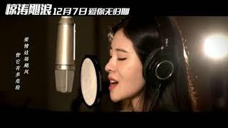 《漂流》Drifting - Phiêu lưu 张碧晨/Trương Bích Thần OST Adrift - Giành Anh Từ Biển