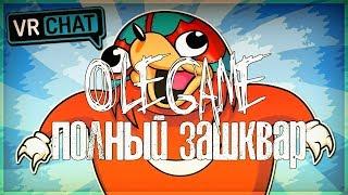 VRChat - ДВЕРИ В УПОРИЮ!! 18+ (ВНИМАНИЯ ЛЕКСИКА)