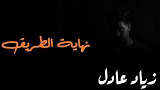 تحميل اغاني Nehayet El Taree2 | Ziad Adel نهاية الطريق | زياد عادل MP3