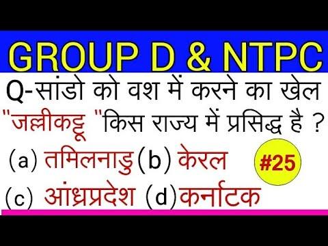 Railway Group D GK previous year asked questions   रेलवे ग्रुप डी पिछले वर्षों में पूछे गए प्रश्न।25