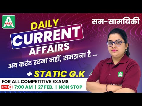 27 February 2021 | Daily Current Affairs for all Competitive Exams |  सम-सामयिकी