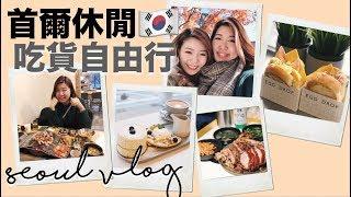🇰🇷首爾休閒吃貨自遊行   弘大必食Pancake、合井三層肉、滿香豬腳、比Issac更好吃的三文治 ?
