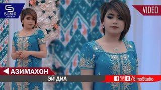 Азимахон - Эй дил 2019 | Azimakhon - Ey dil 2019