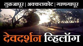 Tuljapur | Aakkalkot | Gangapur Vlog | तुळजापूर | अक्कलकोट | गाणगापूर व्हिलॉग