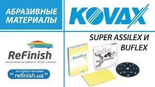 Удаление царапин с помощью абразивных материалов Buflex и Super Assilex от KOVAX