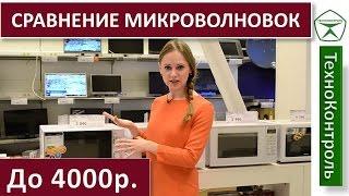 Сравнение микроволновых печей  до 4000р.   Technocontrol